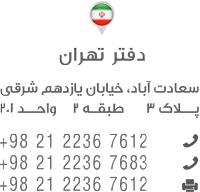 https://asemaneh.com/wp-content/uploads/2021/09/آدرس-تهران.png