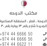 https://asemaneh.com/wp-content/uploads/2021/09/آدرس-قطر.png