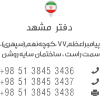 https://asemaneh.com/wp-content/uploads/2021/09/آدرس-مشهد.png